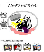 ミミックテレビちゃん