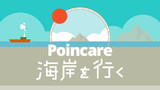 祝!新シリーズ! > Poincare 海岸を行く