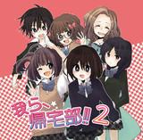 【ラジオドラマCD】我ら、帰宅部!2