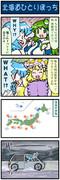 がんばれ小傘さん 1318