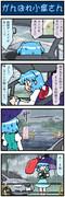 がんばれ小傘さん 1319