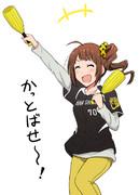 阪神奈緒ちゃん