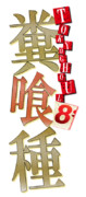 糞喰種ロゴ