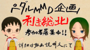 【ペダルMMD】利き総北お知らせ【企画告知】