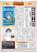 静画版「文々。新聞」第49号(Nsen東方チャンネル二次創作部が合同誌頒布へ)