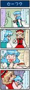がんばれ小傘さん 1320