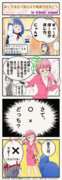 「おくさま女子高生は不動産ば好きと?」 THE アニメ