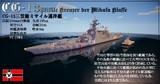 【minecraft】CG-13 三笠級ミサイル巡洋艦 三笠