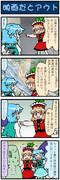 がんばれ小傘さん 1322