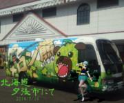 北海道旅行夕張にて