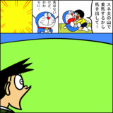 【GIF漫画】駿馬
