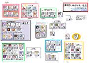 【生主相関図】素晴らしきポケモン生主相関図第8.3版