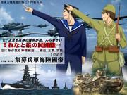 日本軍 ポスター