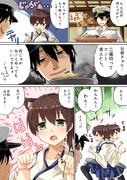 加賀さんと肉じゃが
