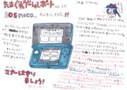 気まぐれゲームレポート 35 「3DSでニコニコ その4」