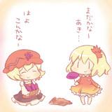 【お題】秋姉妹