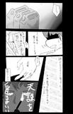 Re:下北喰種#26  [天誅]