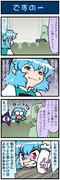 がんばれ小傘さん 1324