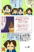 けいおん!のシュールな(ry4