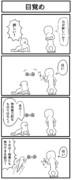 4コマ「目覚め」