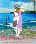 思い出のメリー~ The summer vacation with Mary ~