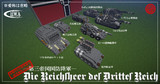 【minecraft】第三帝国陸軍最新鋭車両群