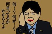 低燃費議員ノノムラ 2