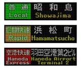 東京モノレール10000形 行先表示