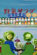 第12話「野菜サラダ」