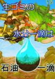 【ポスター】生ゴミの水分一滴は石油一滴