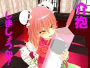 ピンクの介抱