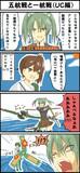 五航戦と一航戦(UC編)