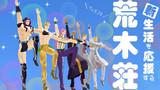 【MMDジョジョ】夏の荒木荘企画応援