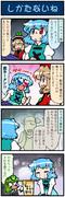がんばれ小傘さん 1328
