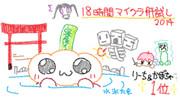 【マイクラ肝試し2014】りーち&かぼちゃペア1位おめでとぉ!【18時間】