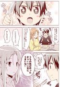 アスナのチャーハン【SAO漫画】