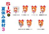 SIKの夏休み3(透過PNG)
