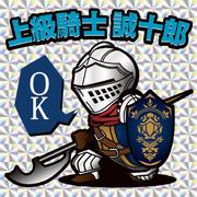 ダックリマン第一弾 「上級騎士 誠十郎」【ダークソウル×ビックリマンシール【大嘘】