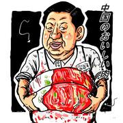 中国のおいしい肉