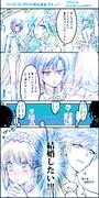ゆきまこ・蘭藍マリアージュ漫画