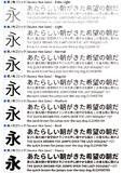 源ノ角ゴシック(Source Han Sans)が公開
