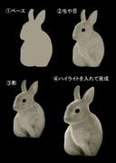 ウサギの描き方