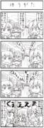 4コマ漫画 『ゆうがた』