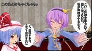 【MMD】レミリア×さとり