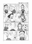 夏コミ新刊サンプル1