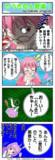 「とうきたん登場!」 THE アニメ