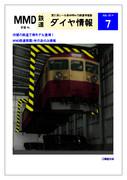 MMD鉄道ダイヤ情報[2014年7月号]