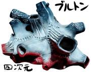 ブルトン 【ゆっくり妖夢がみんなから学ぶ ウルトラ怪獣絵巻】用イラスト