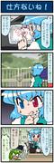 がんばれ小傘さん 1334