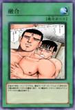 何かが違う融合カード